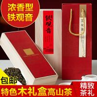 【低至6折】至茶至美 不嗔茶礼 安溪铁观音 特级浓香型茶叶 传统碳焙 高山乌龙茶 木质茶叶礼盒装 250g 包邮