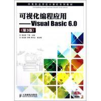 可视化编程应用--Visual Basic6.0(第3版中等职业学校计算机系列教材) 高长铎//丁倩