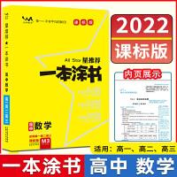 2022版 一本涂书高中数学高考基础知识重难点笔记图书手册高一高二高三通用理科文科数学辅导教辅书高中知识大全一轮复习资料