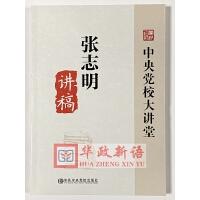 正版2019 中央党校大讲堂:张志明讲稿 中央党校出版社