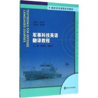 国防语言课程系列教材/军事科技英语翻译教程
