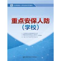 重点安保人防(学校)――企业高技能人才职业培训系列教材