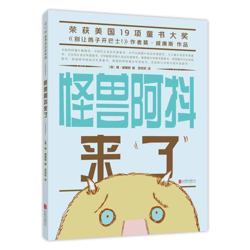 怪兽阿抖来了 《别让鸽子开巴士》作者莫·威廉斯作品,荣获19项童书大奖。一只平凡的怪兽不平凡的故事!——爱心树童书