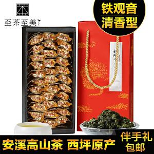 至茶至美 安溪清香型铁观音 特级茶叶 高山乌龙茶 250g 地方茶地道味 包邮