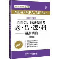 【正版二手8成新】 2017MBA MPA MPAcc 管理类 经济类联考 老吕逻辑要点精编 第2版 吕建刚 吕建刚