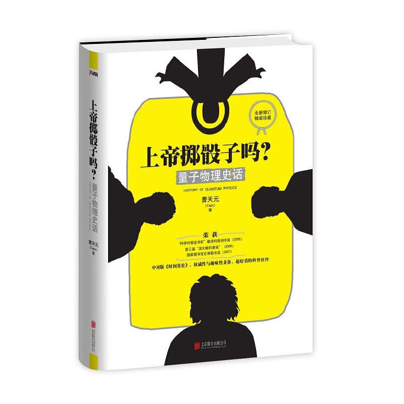 上帝掷骰子吗?: 量子物理史话(精装) (中国版《时间简史》,权威性与趣味性兼备,超好看的科普佳作)