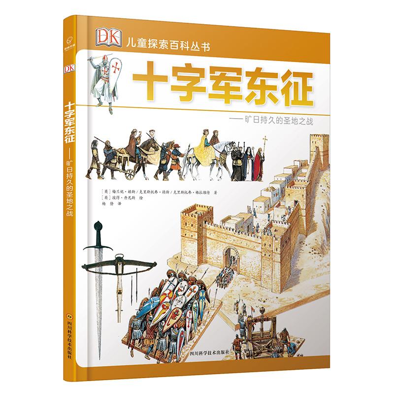 DK儿童探索百科丛书:十字军东征 十字军东征