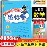 黄冈小状元达标卷三年级上册数学人教版