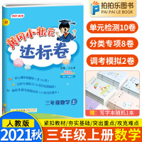 黄冈小状元达标卷三年级上册数学 2021秋人教版同步试卷