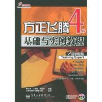 【旧书二手书九成新】方正飞腾4.0基础与实例教程(含CD-ROM光盘一张)――培训专家,崔文国,马莲英,徐东博 编著,