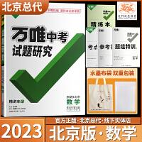 2021新版北京中考试题研究数学满分特训方案北京中考专用万唯教育初中