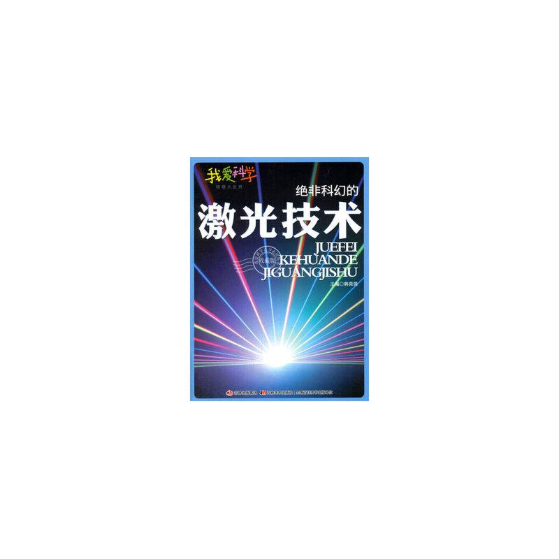 绝非科幻的激光技术(我爱科学 地理大世界) 9787538675504