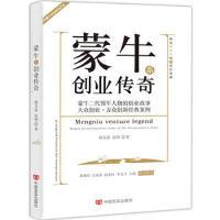 蒙牛系创业传奇 9787517116806 郭万富,汉明 中国言实出版社