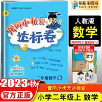黄冈小状元达标卷二年级上册数学人教版 2021秋同步试卷