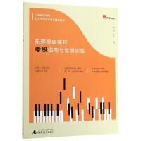 乐理视唱练耳考级指南与专项训练(上海音乐学院社会艺术水平考级辅导教材)