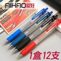 爱好中性笔按动签字笔水芯0.5mm医生处方笔墨蓝黑红学生B489