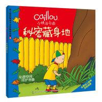 小快活卡由幼儿探索期亲子互动智慧故事5:秘密藏身地