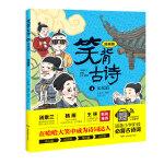 笑背古诗:漫画版 文化篇 中国诗词大会点评嘉宾推荐 含小学生必背古诗词75首+80首 适合小学生的国学经典儿童诗歌