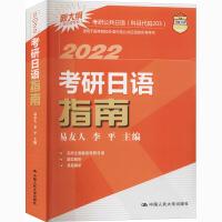 考研日语指南 2022 中国人民大学出版社