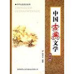 中国古典文学