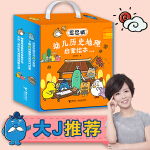 逗逗镇·幼儿历史地理启蒙绘本(全14册)
