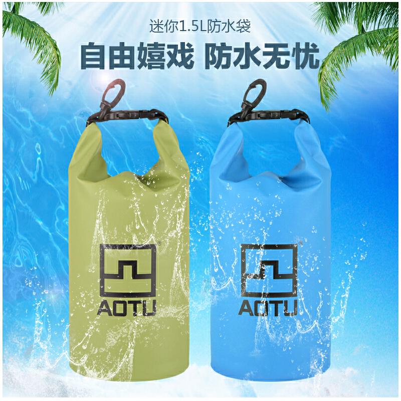 户外防水袋 防水包 防水收纳袋 手机防水袋户外漂流 1.5L