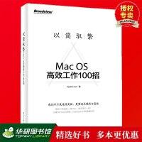 现货正版 以简驭繁Mac OS高效工作100招 Mac智能工作技巧书籍 iWork云端操作系统 Apple程序系统使用