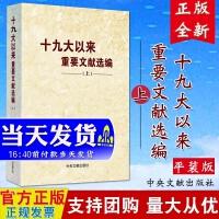正版现货 十九大以来重要文献选编 上册 平装 中央文献出版社 9787507347319