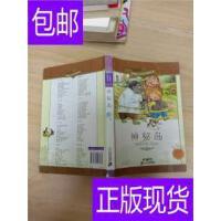 [二手旧书9成新]新课标小学语文阅读丛书:神秘岛(彩绘注音版)【