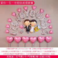 结婚气球婚庆气球婚庆装饰结婚庆用品大创意铝箔气球装饰浪漫婚礼卧室婚房新房墙场景布置