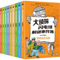 大侦探闪电球解谜事件簿.王者篇(1-9) 湖南少年儿童出版社