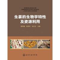 生姜的生物学特性及资源利用