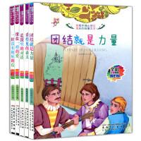 伴随小学生成长的故事大王(彩绘注音版)第1辑:全5册 团结就是力量+看得见的春天+荒漠里的对话+像盐一样的爱+一封没有