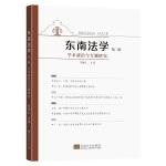 东南法学(第二辑):学术前沿与专题研究