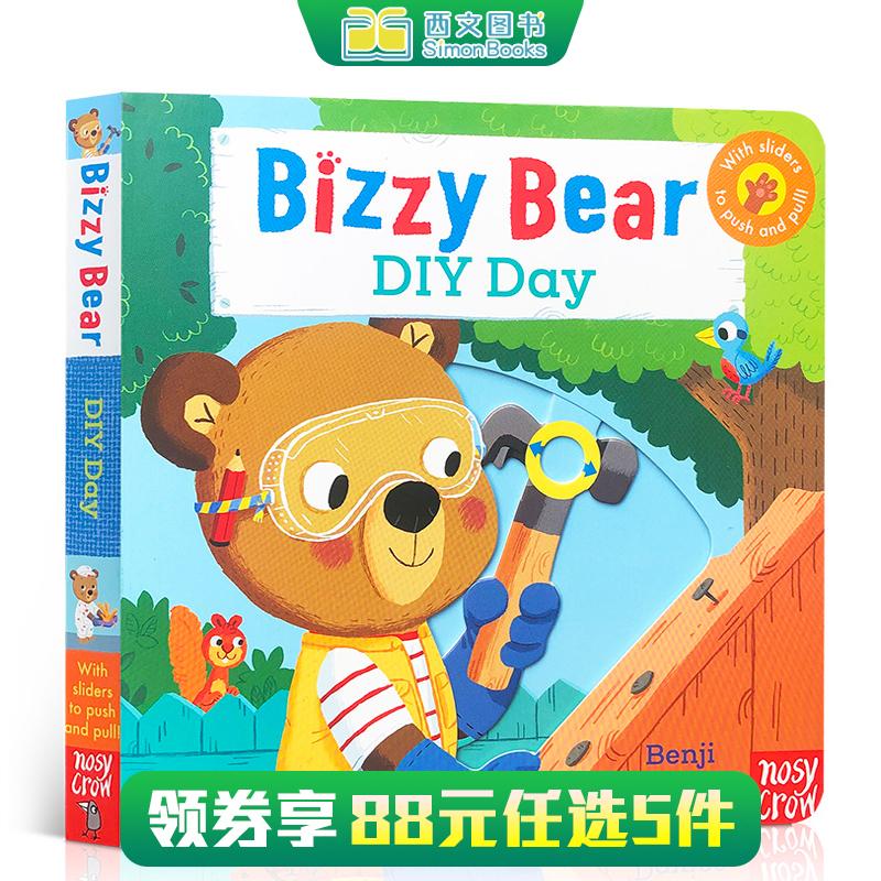 顺丰发货 英文原版 Bizzy Bear:diy day 小熊很忙系列 DIY的一天 纸板活动操作书 1-3岁宝宝爱绘本 儿童启蒙木机关玩具图画