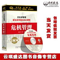 正版包发票 开车学管理 著名商学院EMBA课程 危机管理 车载CD光盘碟片