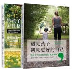 遇见孩子遇见更好的自己+0~12岁,给孩子一个好性格全2册 好妈妈胜过好老师亲子家庭教育幼儿童心理教育育儿书籍父母必读