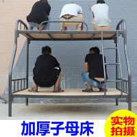 上下铺铁床铁艺床双层高低架子床员工宿舍铁架床学生床 1.5米宽加厚 其他