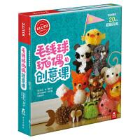 毛线球玩偶创意课 童书手工diy游戏书6-10岁儿童启蒙早教益智玩具书手工制作材料包早教书宝宝子互动