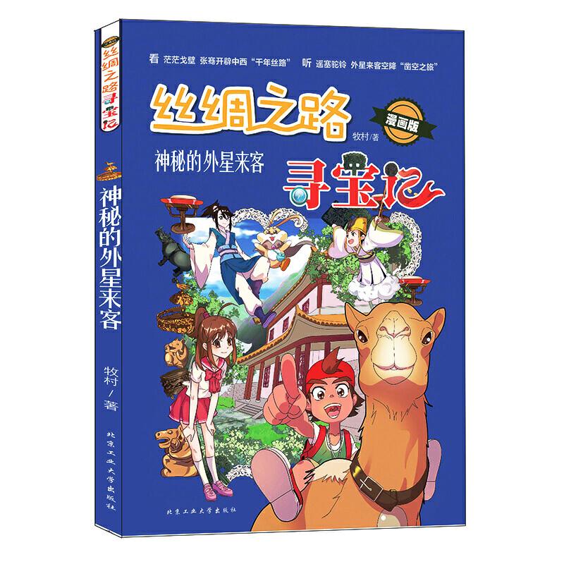 丝绸之路寻宝记—神秘的外星来客(漫画版) 《中国教育报》年度教师推荐的十大童书,一部浓缩的世界史必读书,图文并茂有趣的细节,用一张巨幅画布描绘了两千多年的历史……