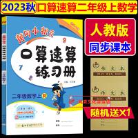 黄冈小状元二年级上册数学作业本同步练习册人教版2021秋