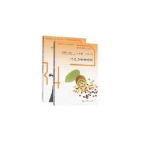 语文素养读本二年级 上下册 小学卷 成为你自己+巧克力和咖啡树 温儒敏主编 语文素养丛书 二年级语文 人民教育出版社
