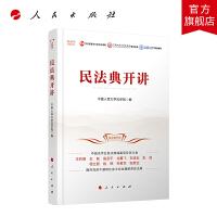 民法典开讲(视频书)人民出版社