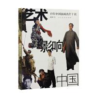 艺术影响中国-百年中国油画名作十谈
