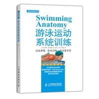 游泳运动系统训练