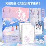 宁愿(全2册)印签版 藤萝为枝作品,网络原名:女配没有求生欲