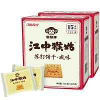 【年味狂欢 爆品直降】 江中猴姑 苏打咸味饼干720g*2盒 15天装