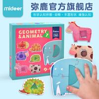 MiDeer弥鹿幼儿动物几何大块拼图形状认知益智玩具1-2-3周岁礼物