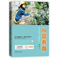 【二手书旧书9成新p.】六妈罗罗新书 从容养育: 成长自我,成就孩子