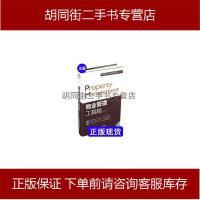 【二手旧书8成新】物业管理工具箱(配光盘)/赵文明著中国铁道出版社0 9787113180805